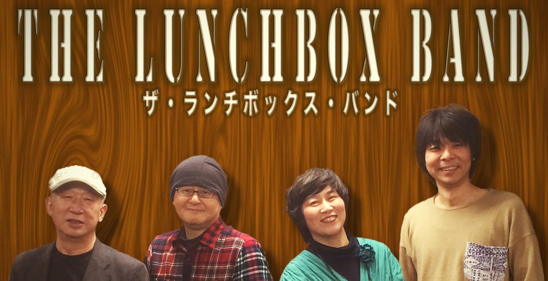 The Lunchbox Band ワンマンライヴ決定!