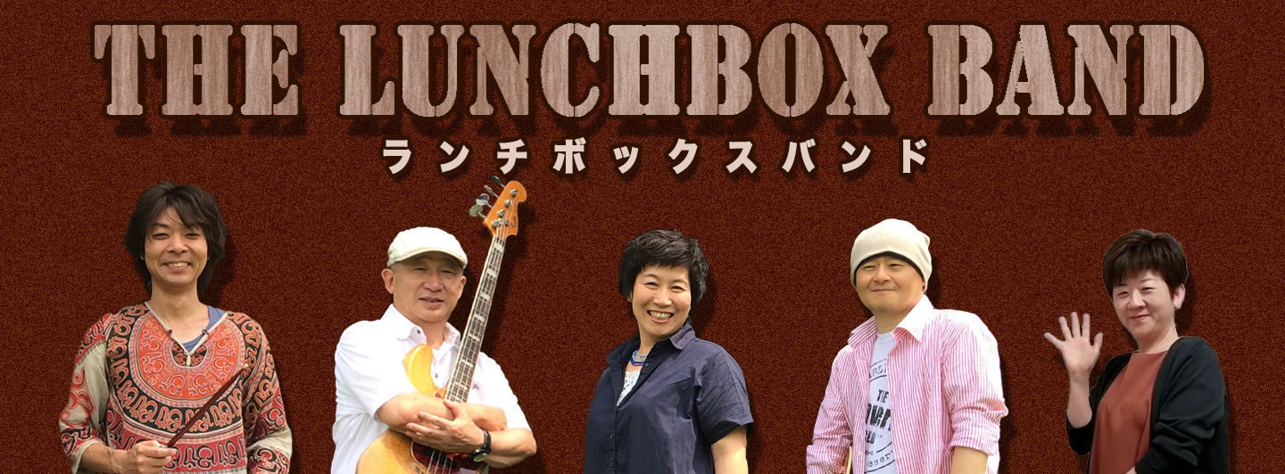 The Lunchbox Band -official website-